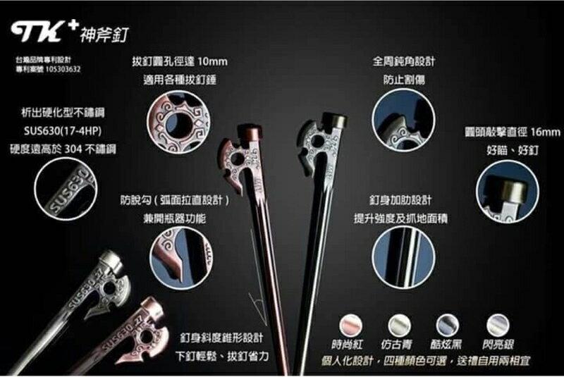 【野道家】TK+神斧釘27--33CM 析出硬化型(SUS630)不鏽鋼營原色釘營釘
