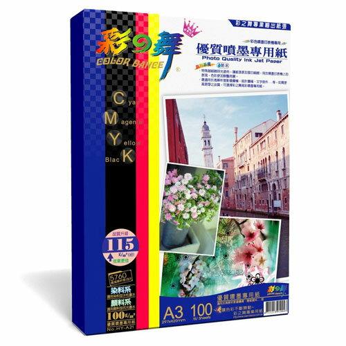 【彩之舞 噴墨紙】HY-A21 高彩防水噴墨專用紙 (A3) 105g/100入(防水)
