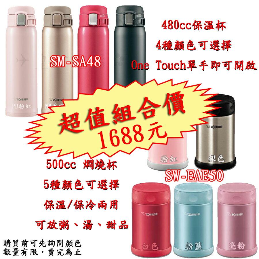 ?皇宮電器? 象印0.5L不鏽鋼保溫/保冷燜燒杯 SW-EAE50+象印0.48L不鏽鋼保溫/保冷瓶 SM-SA48 特價1688 元 賣完為止