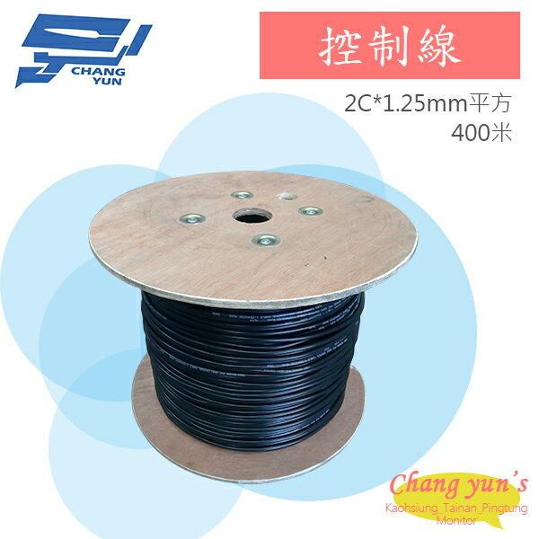 高雄/台南/屏東監視器 控制電纜 控制線 1.25mm平方 2C 電纜線 監視器 2芯 400米 PVC 抗UV材質