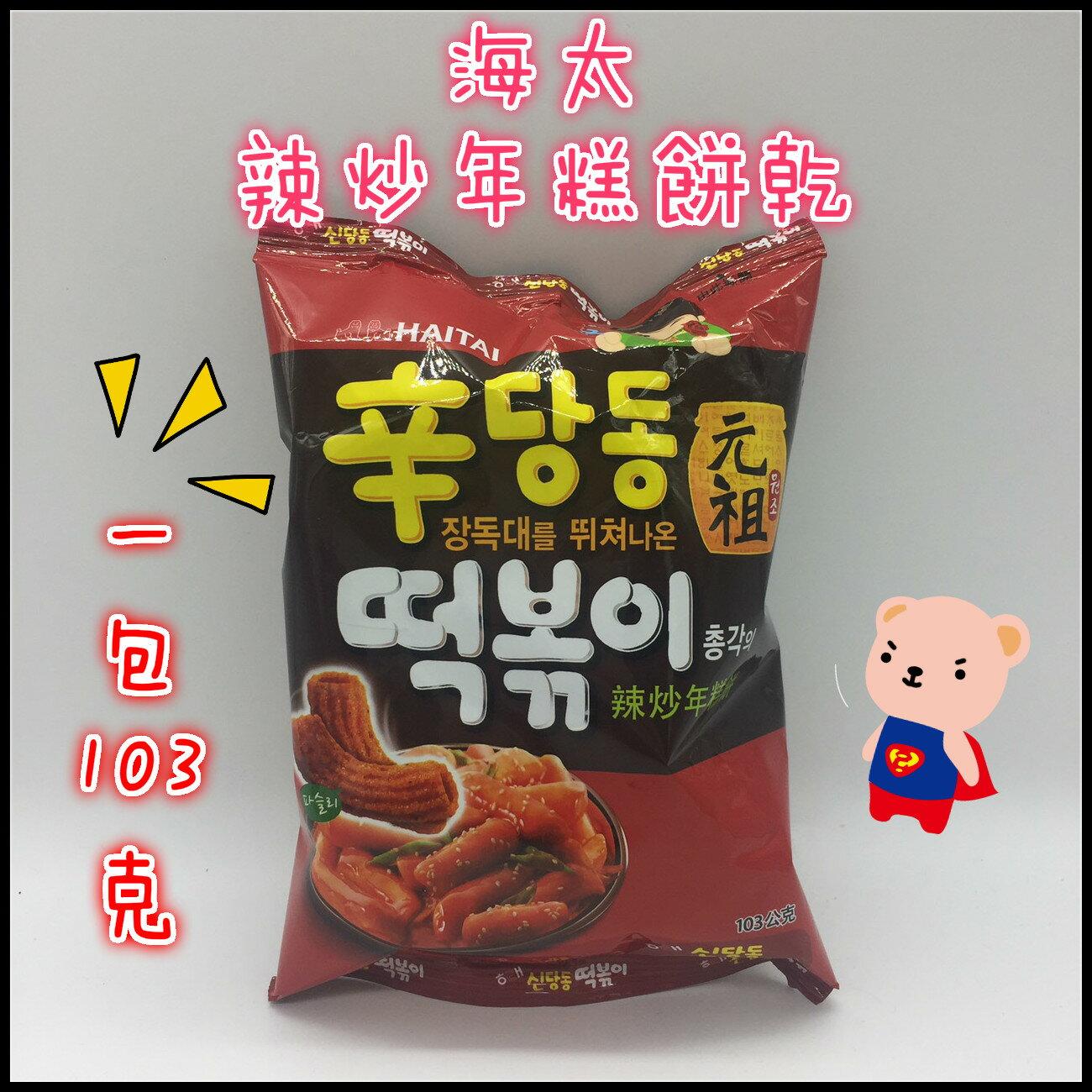 ?含發票?進口零食?海太?辣炒年糕餅乾?一包103克?韓國進口 零食 點心 餅乾 糖果?