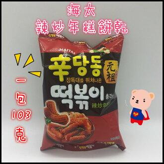 辣炒年糕 進口零食 海太 辣炒年糕餅乾 一包103克 韓國進口 零食 點心 餅乾 糖果