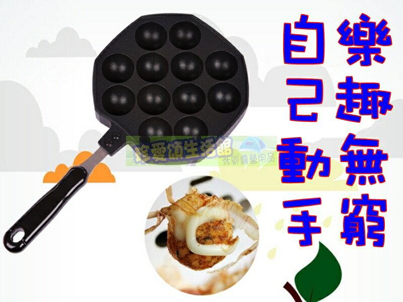 【珍愛頌】K013 章魚燒烤盤 12孔 章魚燒模具 章魚小丸子機 章魚燒爐 章魚燒機 不沾烤盤 露營 野餐 烤肉 炊事