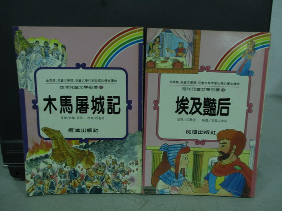 【書寶二手書T2/兒童文學_ISV】木馬屠城記_埃及豔后_共2本合售