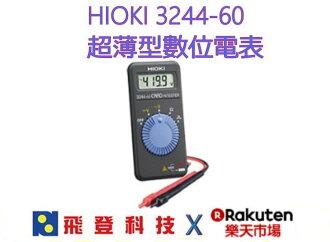【HIOKI 日置電機】HIOKI 3244-60 超薄型數位電表 公司貨 含稅開發票