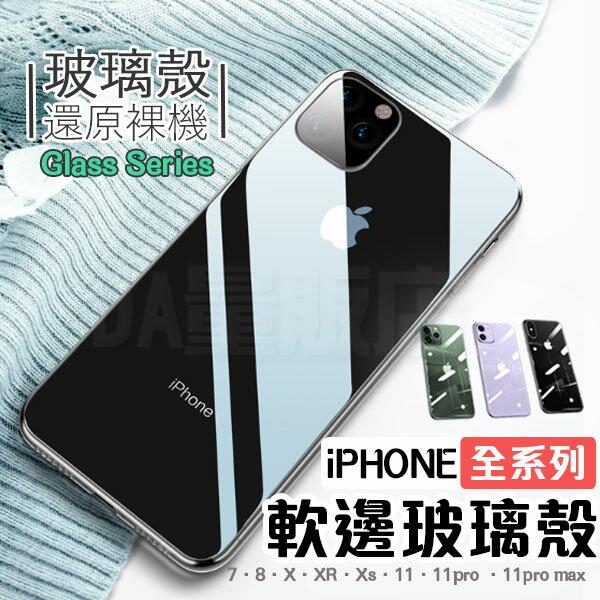 iPhone 手機殼 i7 i8 plus X XR Xs i11 pro max 玻璃殼 軟邊 9H鋼化玻璃 裸機手感 全包軟邊