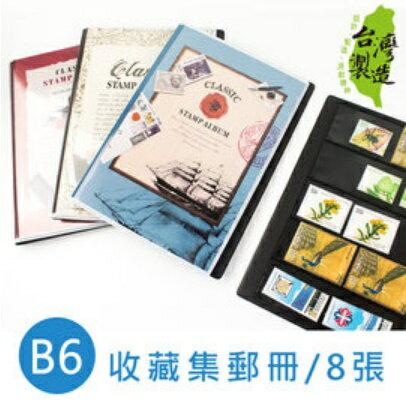 B6/32K收藏集郵冊/郵票收集/定頁收集冊-8張7176《品文創》