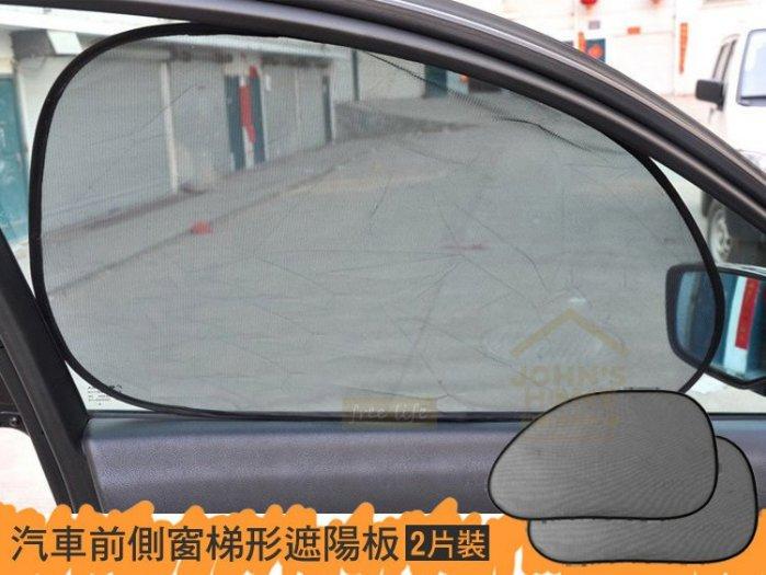 約翰家庭百貨》【Q324】汽車前座側窗梯形遮陽斜擋 遮陽板 車用太陽擋 側擋 夏季防曬 2片裝