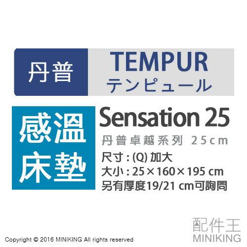 【配件王】免運 日本代購 TEMPUR 丹普 Sensation 卓越系列 感溫床墊 厚墊 加大 25cm 另 單人 雙人