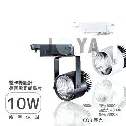 【兩年保固-聚光款】雙卡榫設計-德國歐司朗晶片 流星款 LED軌道燈 10W 適用2~2.5米高度 專櫃打光首選