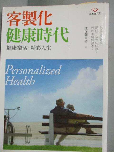 ~書寶 書T1/養生_IOJ~客製化健康時代:健康樂活、精彩人生_江漢聲