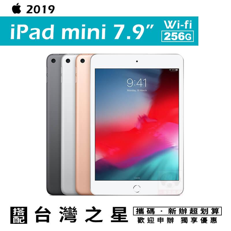 Apple iPad Mini 2019 256G WIFI 攜碼台灣之星4G上網月租方案 免運費