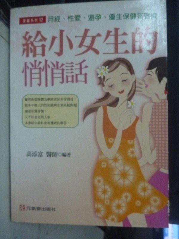 【書寶二手書T3/保健_INK】給小女生的悄悄話:月經、性愛、避孕與優生_高添富