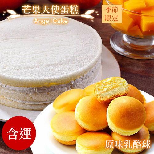 快閃72H【新品上市】領券折後只要549免運▶芒果天使蛋糕(5吋圓盒)1入+任一口味(芒果