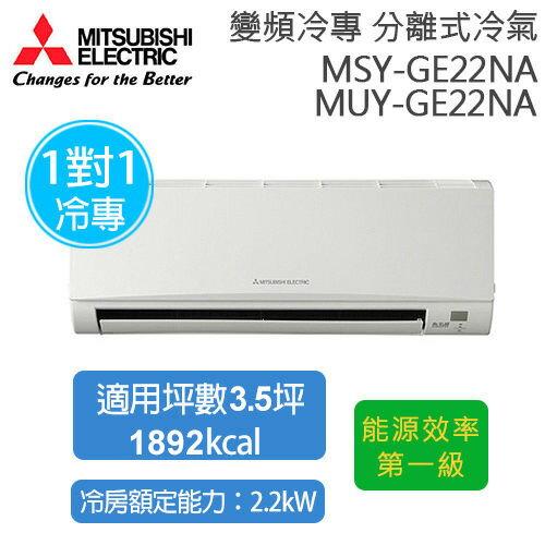 三菱 冷專直流變頻空調 MSY-GE22NA ( 適用坪數約3.5坪、1892kcal )