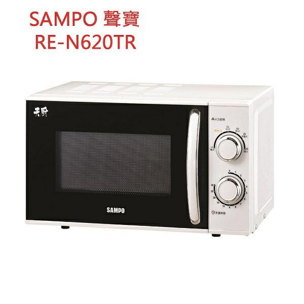 ~SAMPO~~聲寶 20L機械式微波爐 RE~N620TR ~~免 ~~