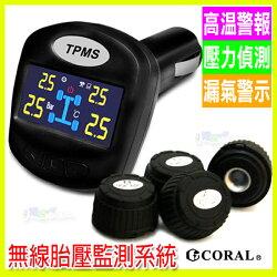 CORAL TPMS403/TPMS-403 無線胎壓偵測器 DIY外置式 測胎壓 胎溫 胎外式 胎壓偵測 胎壓監測 漏氣提示 預防爆胎