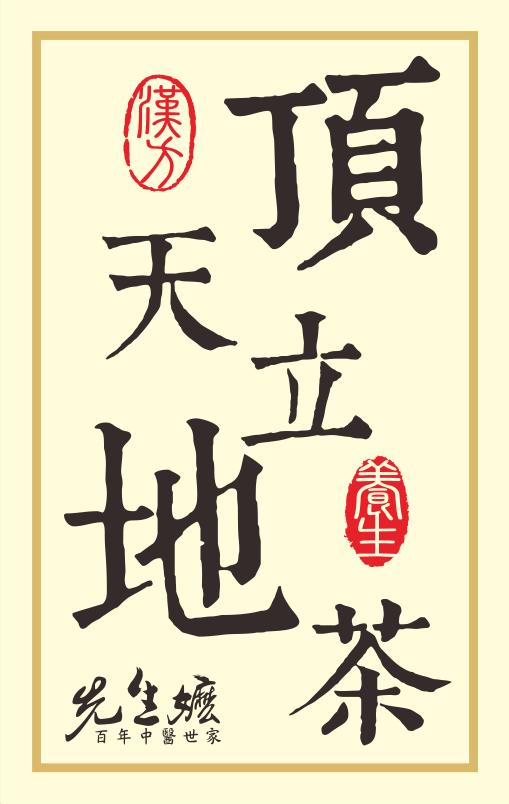 【漢方養生茶】 5包試用組 退火 降火氣 使口氣芬芳 促進唾液分泌 潤喉 4