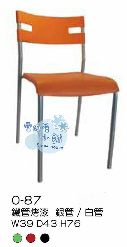 ╭~雪之屋小舖~╯O~87P13鐵管烤漆餐椅 餐椅 椅 休閒椅 銀管 白管