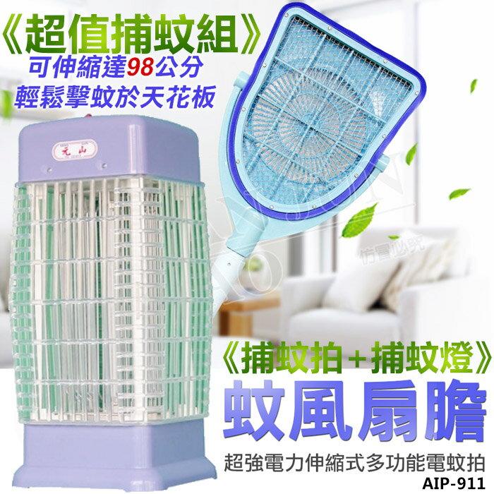 《超值捕蚊組》【元山牌】電子式15W捕蚊燈 TL-1579+AIP-911