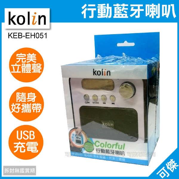 可傑  Kolin  歌林  KEB-EH051  行動藍牙喇叭 黑色  手提式設計 完美立體音 隨身影音新震撼!