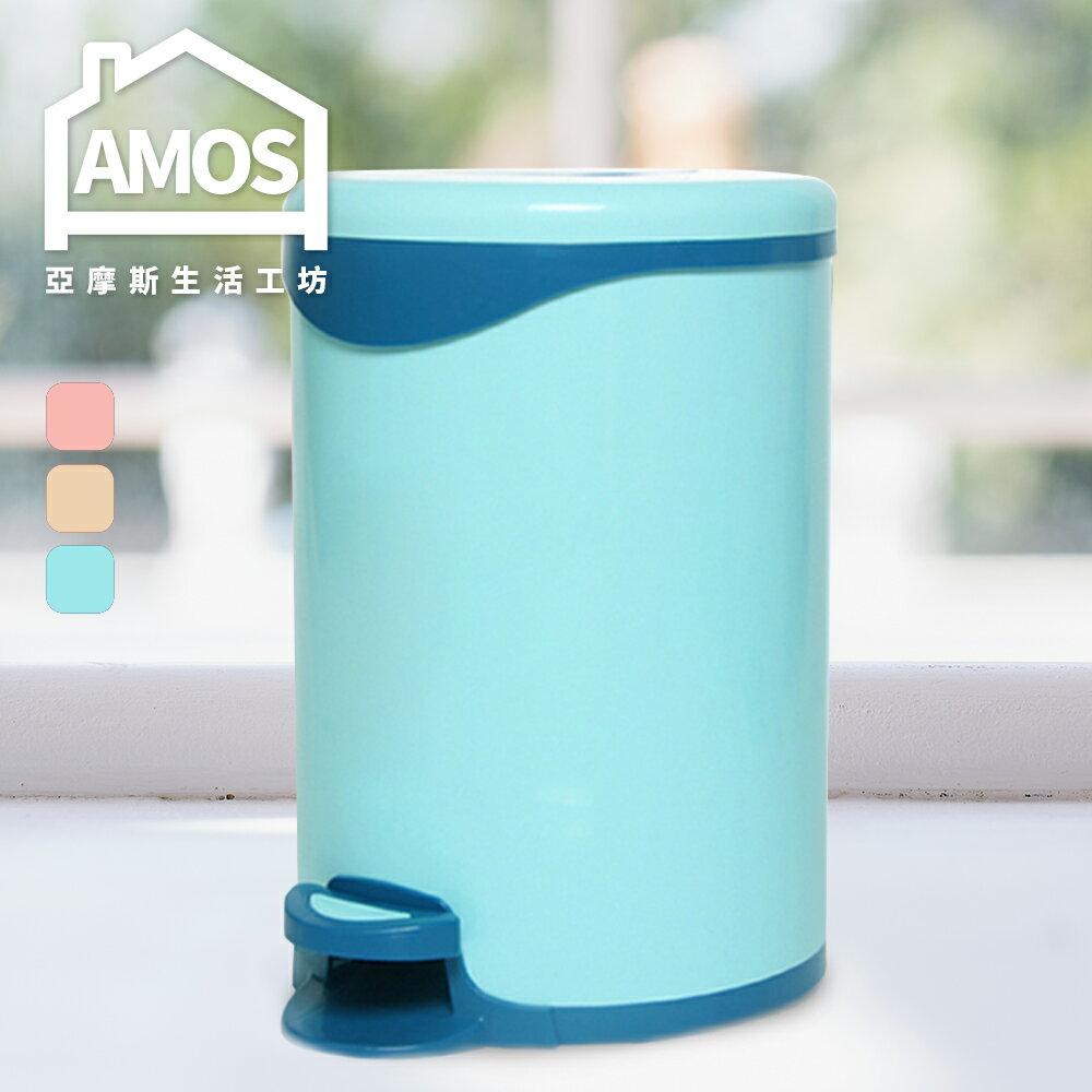 垃圾桶 收納桶【OAN003】糖果色(3色)塑膠踩踏垃圾桶 Amos 1