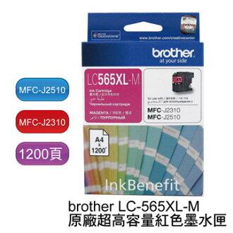 Brother LC565XL-M 原廠高容量紅色墨水匣 適用機型:MFC-J2310,MFC-J2510,MFC-J3520,MFC-J3720