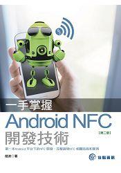 一手掌握Android NFC開發技術[第二版]