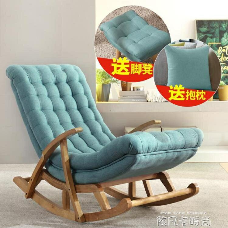 北歐簡約搖搖椅躺椅孕婦老人椅懶人沙發單人臥室陽臺午睡逍遙搖椅QM