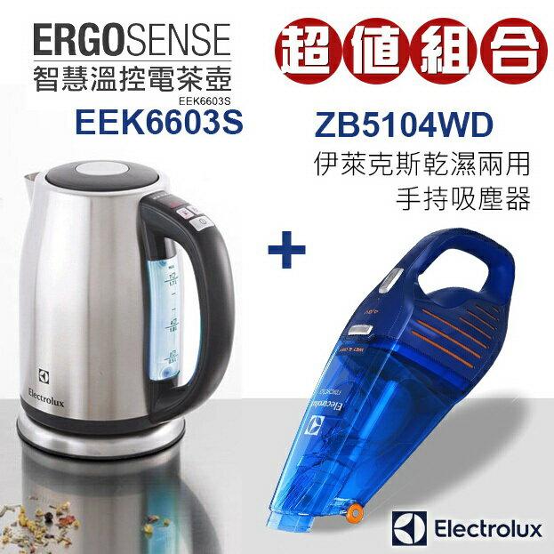 伊萊克斯 ZB5104WD 乾濕兩用手持式吸塵器+ 1.7L 智慧溫控電茶壺 EEK6603S - 限時優惠好康折扣