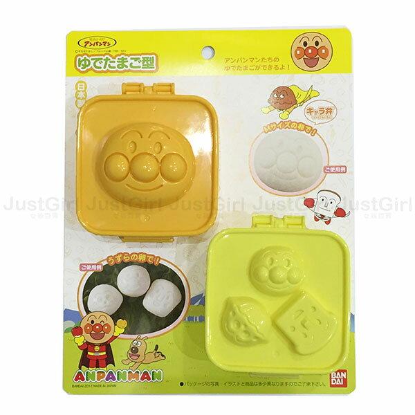 麵包超人 Anpanman 模具壓模 水煮蛋 飯糰 DIY 2入 餐具 正版日本製造進口 * JustGirl *
