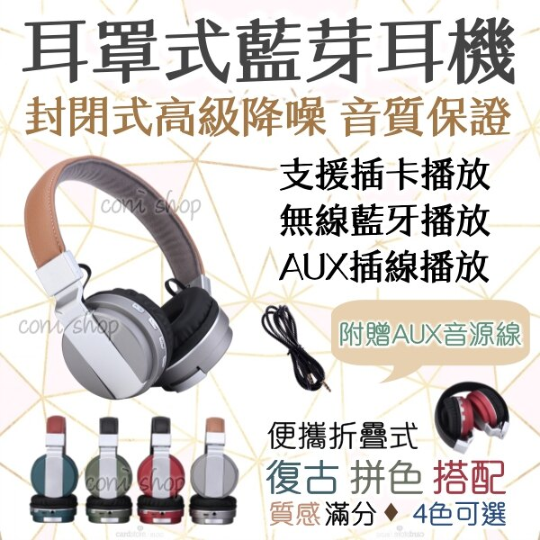 【coni shop】BT008耳罩式藍芽耳機 無線播放 贈AUX線 音質保證 頭戴式耳機 藍牙耳機 無線耳機 重低音