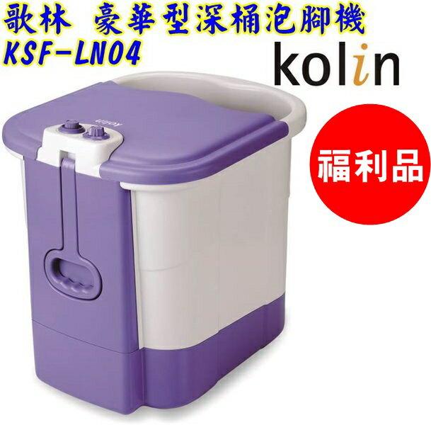 (福利品)【歌林】豪華型深桶泡腳機KSF-LN04 保固免運-隆美家電