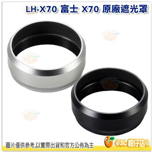 FUJIFILM 富士 LH-X70 LHX70 原廠遮光罩 恆昶公司貨 X70適用 可裝49mm UV鏡 - 限時優惠好康折扣