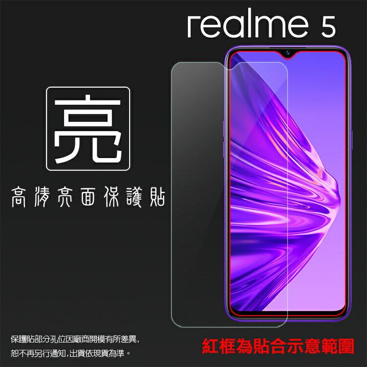 亮面螢幕保護貼 Realme realme 5 RMX1911 保護貼 軟性 高清 亮貼 亮面貼 保護膜 手機膜
