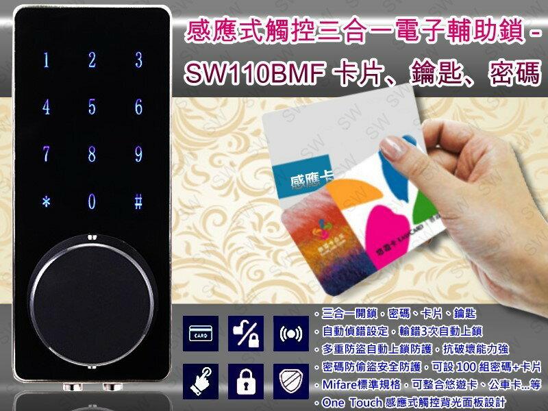 SW110BMF 智慧型電子鎖 三合一密碼、錀匙、感應卡 觸控式密碼鎖 智能鎖 輔助鎖 電子式感應鎖 觸控補助鎖
