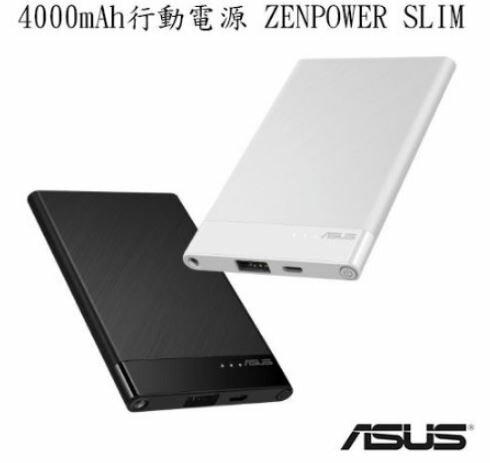 華碩 ASUS ZenPower Slim 92g 超輕薄行動電源(白色) 4000mAh 內建手電筒