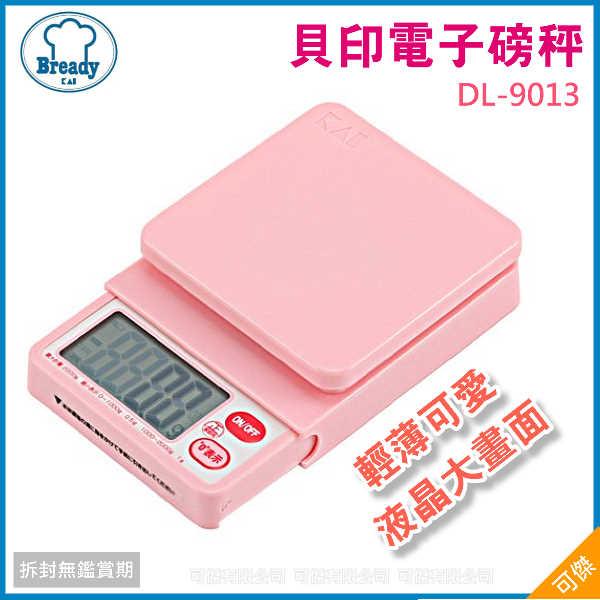 可傑 日本製 貝印 bready KAI 電子磅秤 DL-9013 DL9013 電子秤 輕薄可愛 秤量食材方便