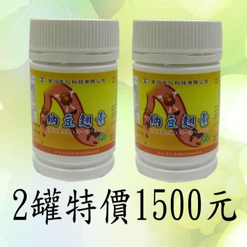 苦行健康商城:納豆麴素(2罐)