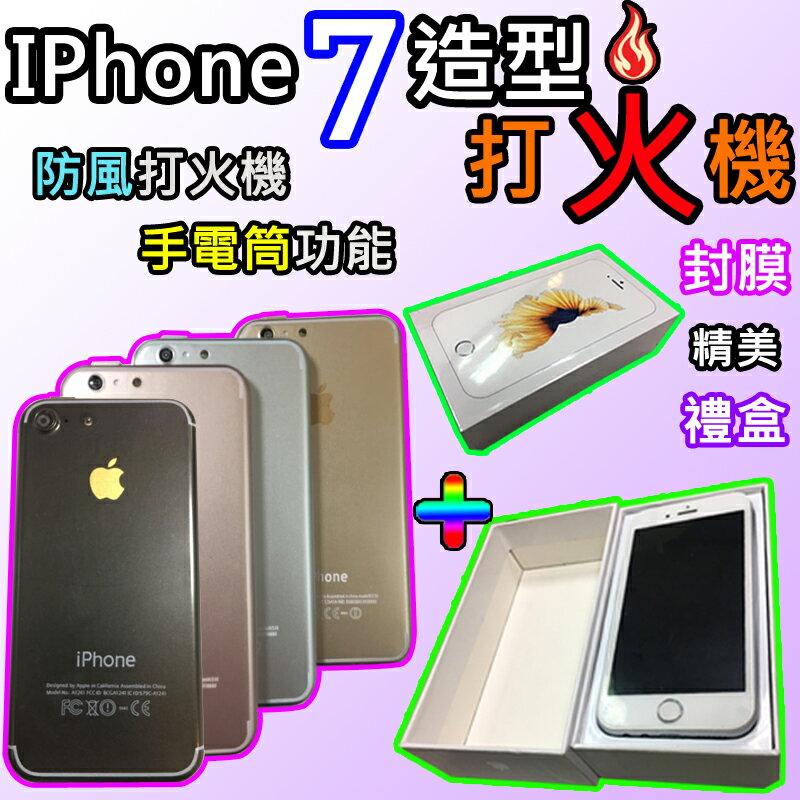 仿真iphone 7 這支IPHONE 只要450元 功能超實用 打火機 有燈 IPHONE 7造型打火機 防風打火機 手電筒 禮品 禮物 新奇 玩具 整人驚奇 交換禮物 送禮