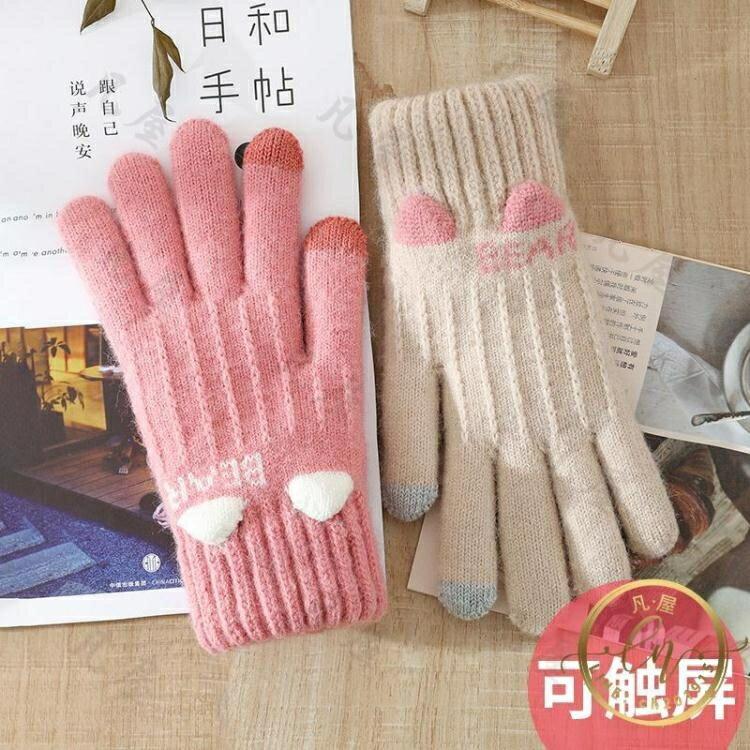 手套 觸屏手套女冬可愛韓版雙層加絨加厚針織毛線五指騎行冬天保暖防寒-三山一舍