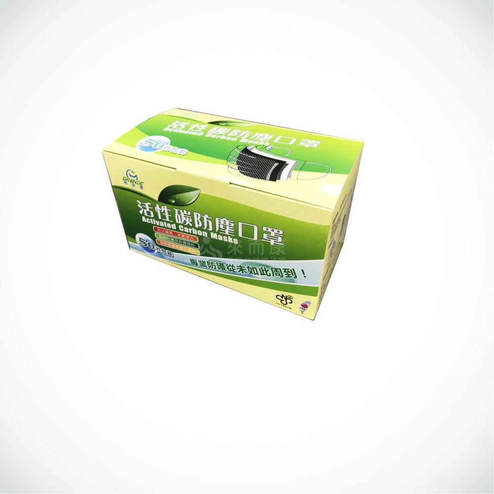 來而康 格安德 活性碳防塵口罩 平面成人 (50片/盒) 兩盒販售 經濟包 拋棄式
