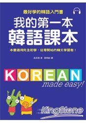 我的第一本韓語課本(附MP3) 0