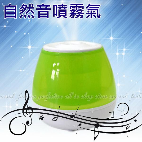 自然聲加濕器 USB空氣霧化加濕器 七彩燈加濕器 靜音~GM490~~123便利屋~