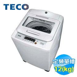 東元 TECO 12公斤 超音波洗衣機 W1209UN 【送標準安裝】