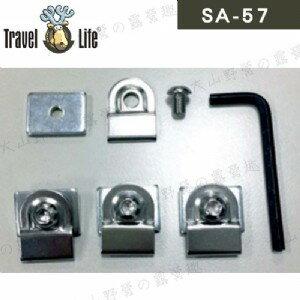 【露營趣】安坑 Travel Life 快克 SA-57 腳座固定組(4入) 適用QPS TLS(車頂架 行李架 置物架)