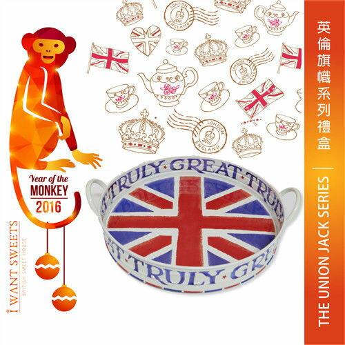 英國糖果屋-英國傳統居家品牌 Emma Bridgewater 原廠進口米字旗托盤