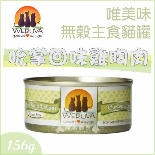 +貓狗樂園+ 美國WERUVA唯美味【無穀主食貓罐。吮掌回味雞胸肉。大。156g】100元*單罐賣場