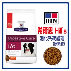 Hill's 希爾思 犬用處方飼料 i/d 消化系統護理(原顆粒)17.6LB   (B061C06)