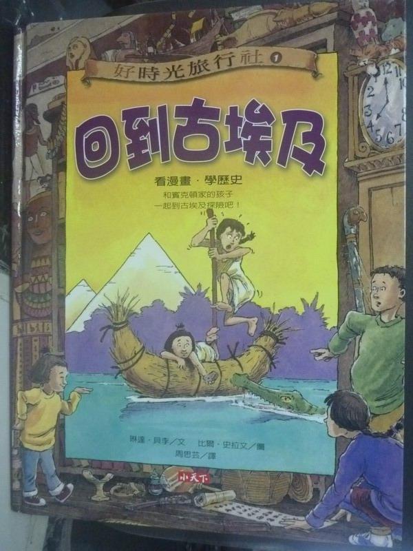 【書寶二手書T2/少年童書_YGE】好時光旅行社1-回到古埃及_琳達.貝利